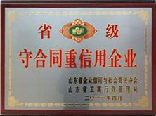 三氯化铁企业荣誉资质